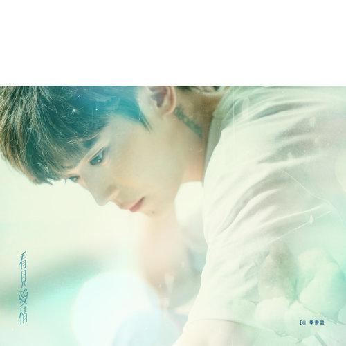 看見愛情 (Seeking Love) - 2021美國棉主題曲