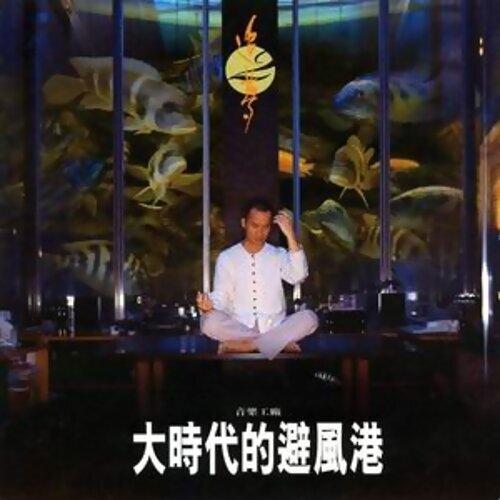 追夢(二)-大時代的避風港