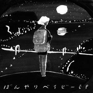ぼんやりベイビーEP (Bonyari Baby EP)