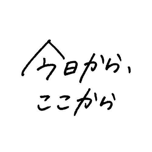 今日から、ここから (Kyoukara, Kokokara)