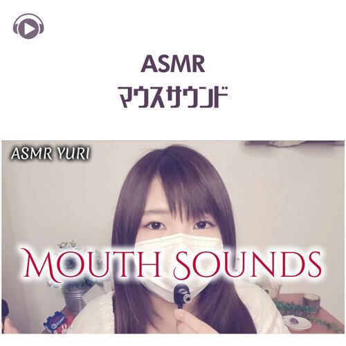 ASMR - マウスサウンド