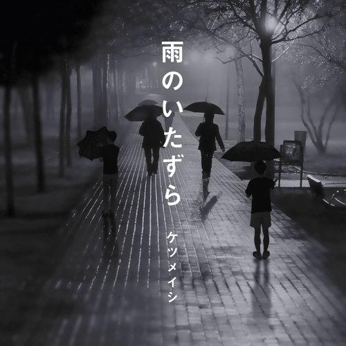 雨的惡作劇