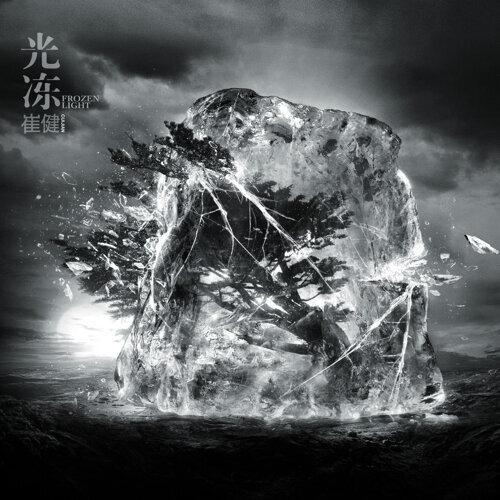 光凍 (Frozen Light)