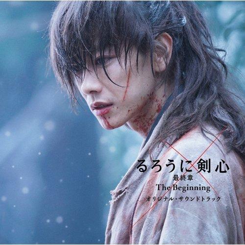 るろうに剣心 最終章 The Beginning オリジナルサウンドトラック