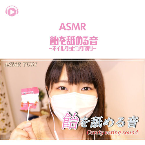 ASMR - 飴を舐める音- ネイルタッピングあり -