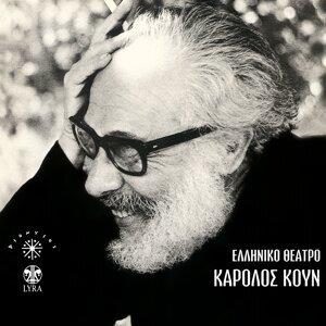 Elliniko Theatro - Karolos Koun