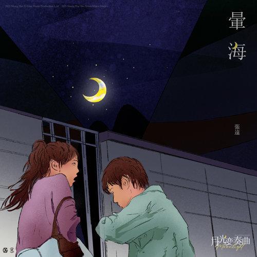 暈海-電視劇《月光變奏曲》插曲
