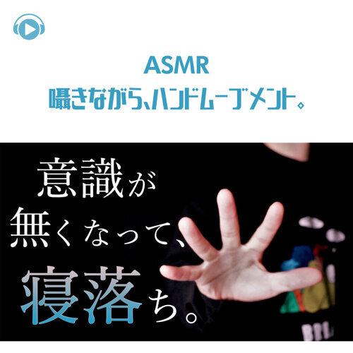 ASMR - 囁きながら、ハンドムーブメント。意識がなくなって、寝落ち。