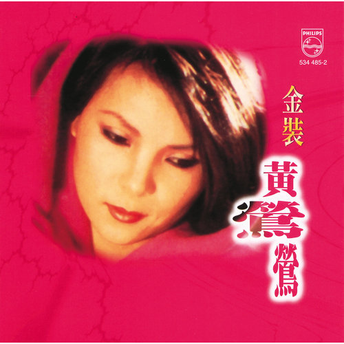 榴槤樹下 - Album Version