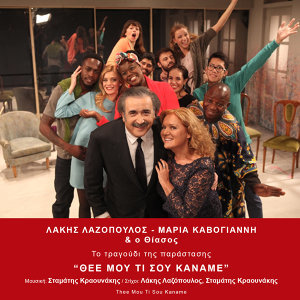 "Thee Mou Ti Sou Kaname (From ""Thee Mou Ti Sou Kaname"") [Original Cast Recording] - Single"