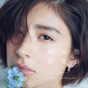 Last Forever feat. 加藤ミリヤ & SKY-HI
