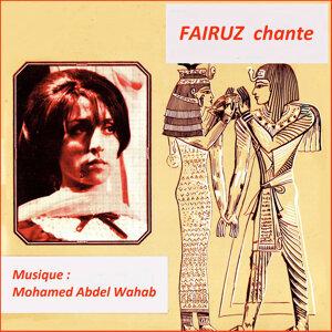 Fairuz Chante Mohamed Abdel Wahab