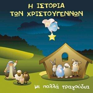 I Istoria Ton Christougennon - Me Polla Tragoudia