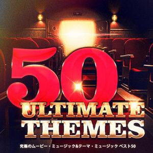 究極のムービー・ミュージック&テーマ・ミュージック ベスト50
