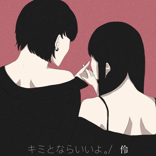 キミとならいいよ。 (Kimitonaraiiyo)