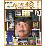 林子祥佐治地球40年 - 狂唱版 - 狂唱版