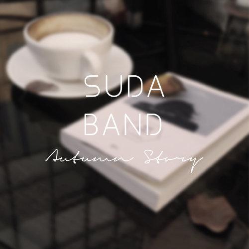 秋天的故事 / Suda Band 韓國三人女子創作樂團