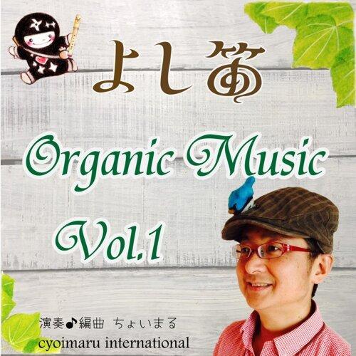 よし笛 Organic Music Vol.1