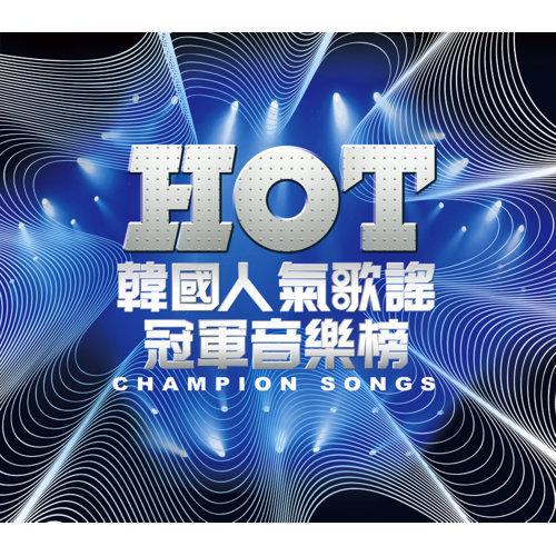 HOT韓國人氣歌謠冠軍音樂榜 (KPOP CHAMPION SONGS)
