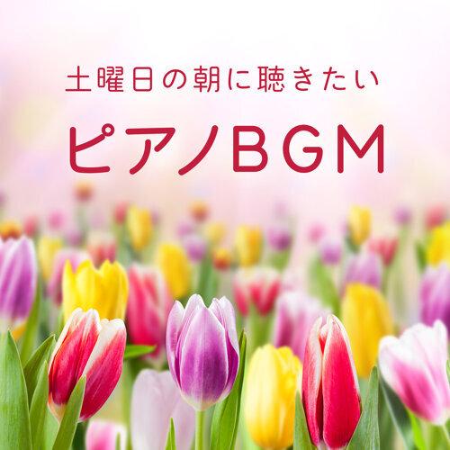 土曜日の朝に聴きたいピアノBGM (Saturday Morning Piano BGM)