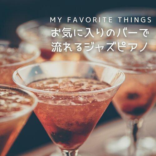 My Favorite Things ~お気に入りのバーで流れるジャズピアノ~ (My Favorite Things ~Jazz Piano at My Favorite Bar~)