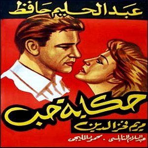 Hikayat Hub - Musique De Film