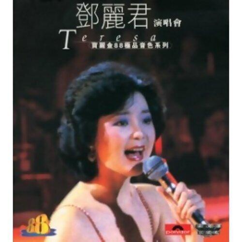 Zai Shui Yi Fang - Live In Hong Kong / 1982