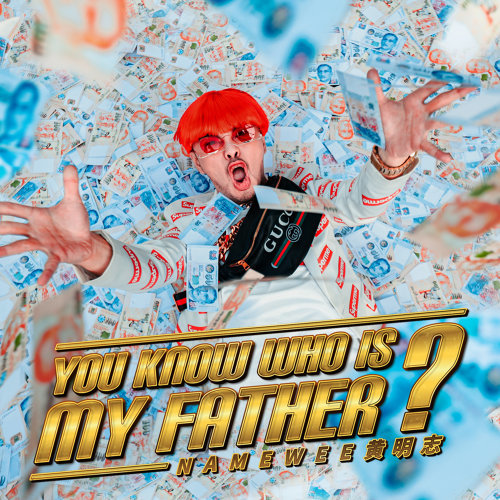 You Know Who Is My Father?