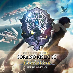 英雄伝説 空の軌跡SC Evolution オリジナルサウンドトラック (The Legend of Heroes: Sora No Kiseki SC Evolution Original Soundtrack)