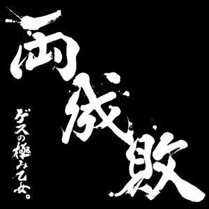 両成敗 (ryouseibai)