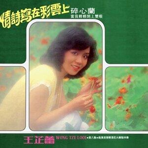 王芷蕾, Vol. 8: 情詩寫在彩雲上 - 修復版