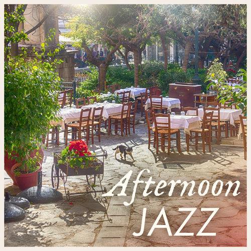 午後のひとときを楽しく過ごすためのジャズ (Afternoon Jazz)