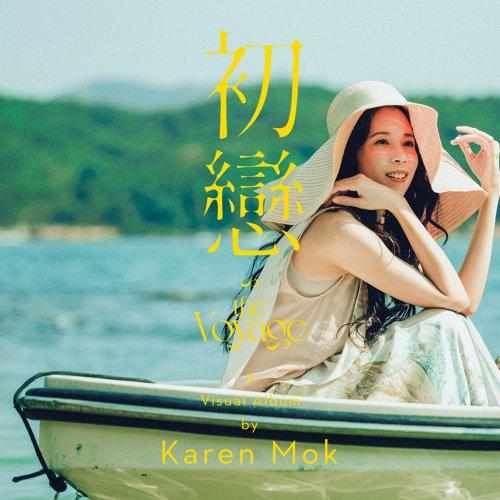 初恋 (First Love)