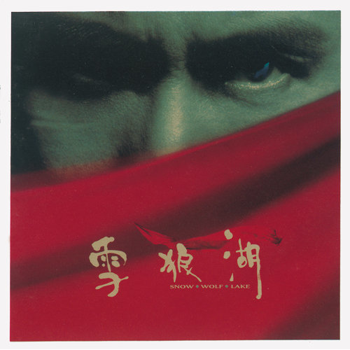 不老的傳說 - Album Version