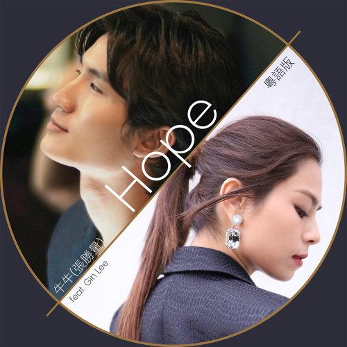 Niu Niu:Hope