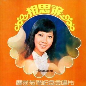 相思淚 (麗莎蒞港紀念金唱片) - 修復版