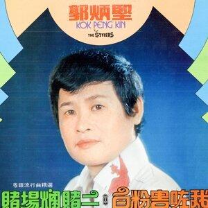 賭場爛賭二 / 白粉害咗我 (粵語流行曲精選) - 修復版