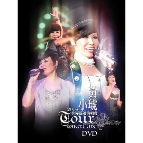 2008黄小琥世界巡回演唱会 Live