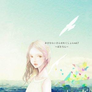 おさむらいさんせれくしょんvol.7 ~ぼさろん~ (Osamuraisan Selection Vol.7 ~bOsaLon~)