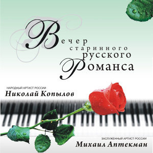 Вечер Старинного Русского Романса