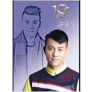 十年金牌精選系列: 梁漢文