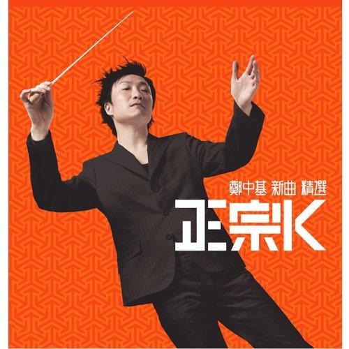 鄭中基正宗 K 新曲精選 (Ronald Cheng Karaoke Hits)