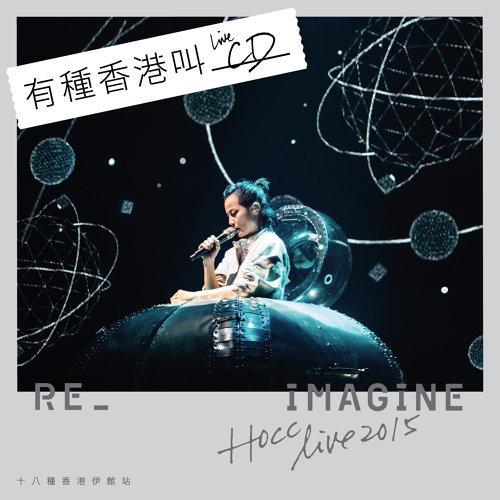 十八種香港 Reimagine HK 2015