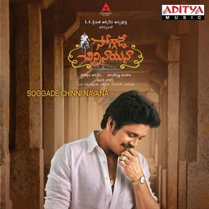 Soggade Chinni Nayana - Original Motion Picture Soundtrack