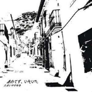 Awatezu Isoide