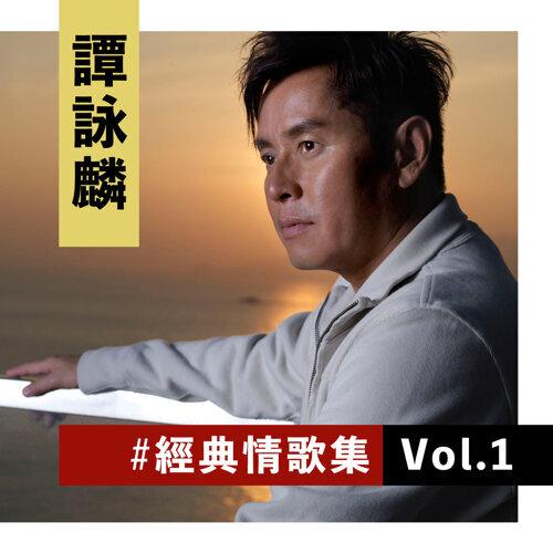 譚詠麟經典情歌集 Vol.1