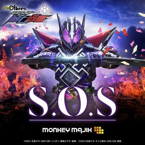 S.O.S  (『ZERO-ONE Others 假面騎士滅亡迅雷』主題曲)