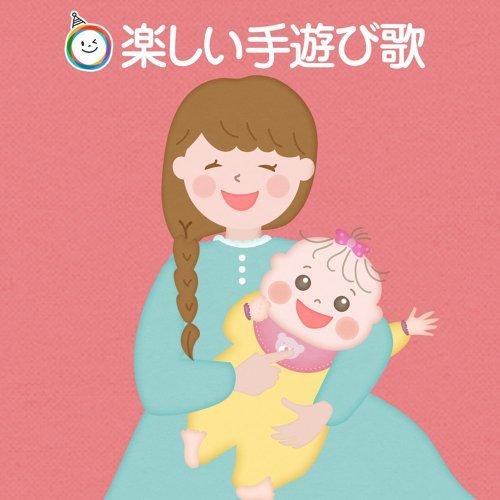 赤ちゃん幼児向け 楽しい手遊び歌 [3]