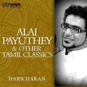 Alaipayuthey & Other Tamil Classics