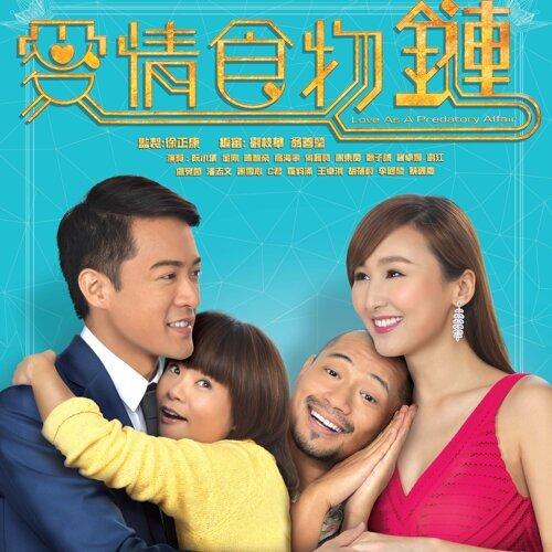 愛情食物鏈 - TVB劇集 <愛情食物鏈> 主題曲